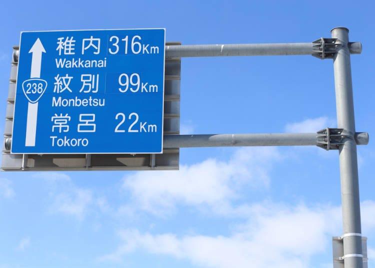 ポイント2)北海道は広い!行きたいエリアを絞って旅行の計画を