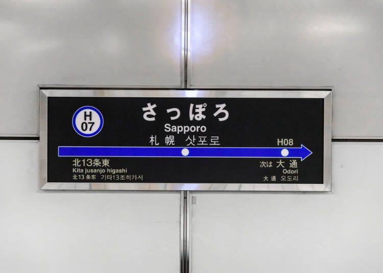 3)北海道-札幌的主要觀光地與最近的地鐵車站