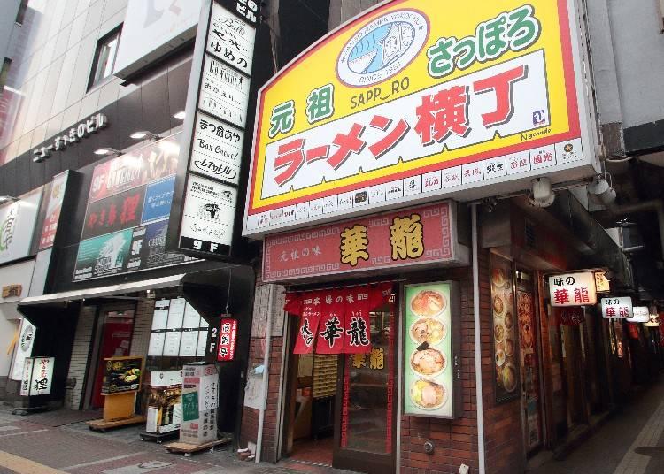 「元祖札幌拉面横丁」的特色