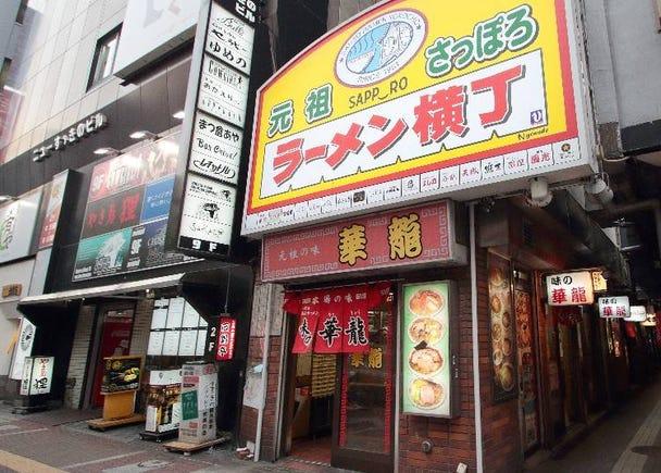 在「元祖札幌拉麵橫丁」將拉麵名店一次吃透透!