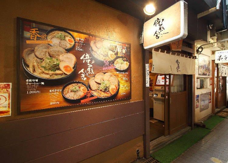 元祖札幌拉麵橫丁推薦店家①味噌拉麵專門店「倍煎舎」