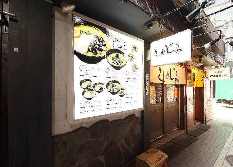 元祖札幌拉麵橫丁推薦店家③甘甜鮮美的蜆仔湯頭「Shimijimi」