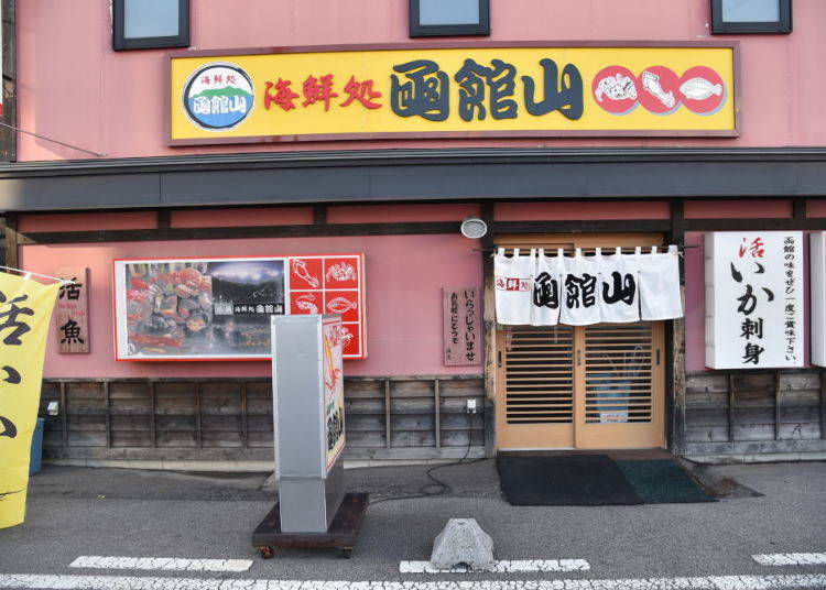 3. Kaisendokoro Hakodateyama: Boasting a Lineup of Squid And Other Hakodate Foods