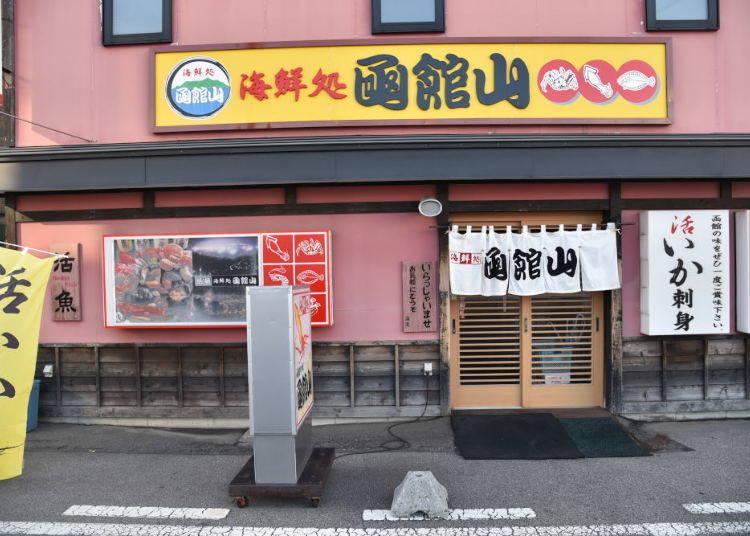 以种类丰富的乌贼料理而感到自豪的「海鲜处函馆山」