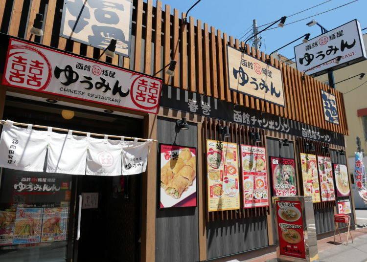 函館鹽味拉麵推薦③同時品嚐到日式拉麵與中華料理「函館麵屋Yumin」