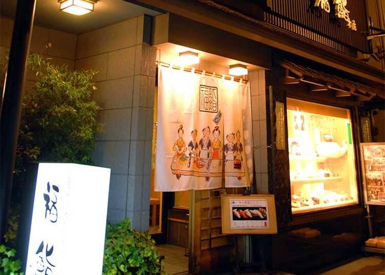 観光スポット・堺町通りの名店「小樽 福鮨」