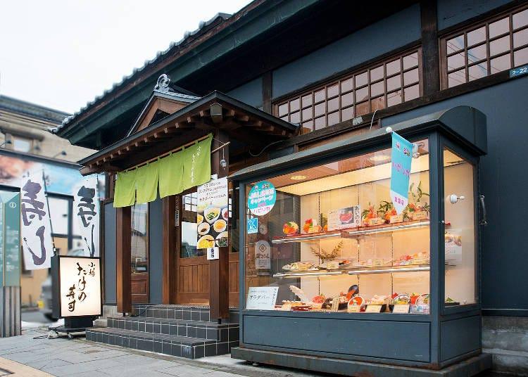 レトロモダンな空間で寿司を味わう「小樽 たけの寿司」