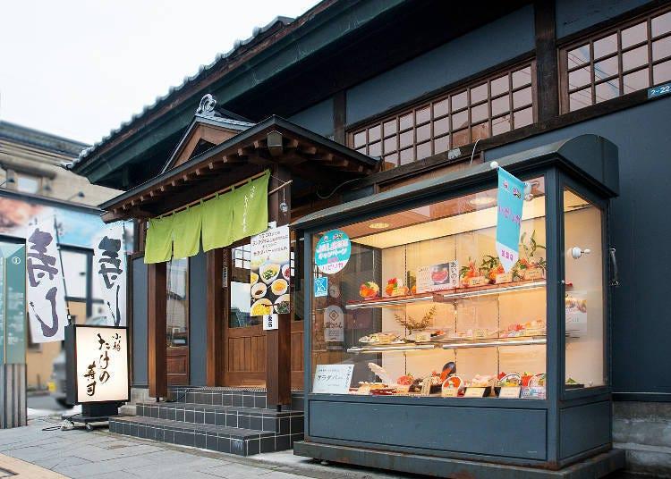 在怀旧与现代融合的空间中品尝寿司「小樽 たけの寿司」