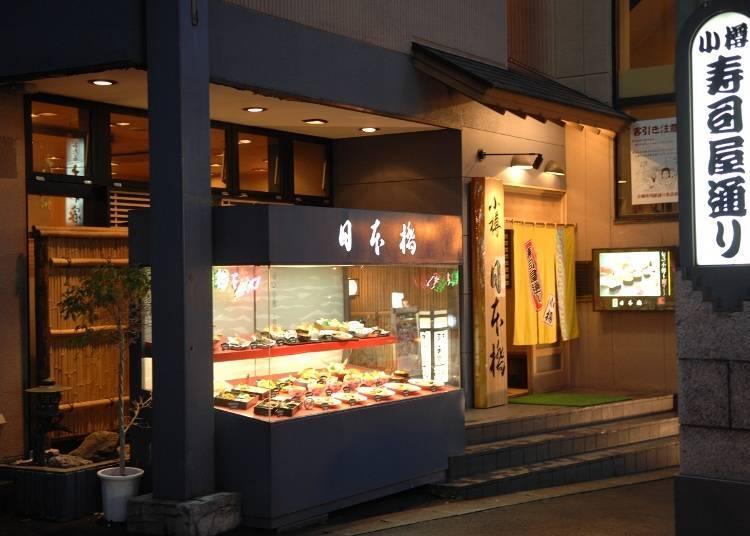 小樽壽司推薦店家①小樽壽司街代表「小樽壽司屋大道 日本橋」