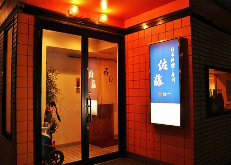 3. Japanese Restaurant Sato