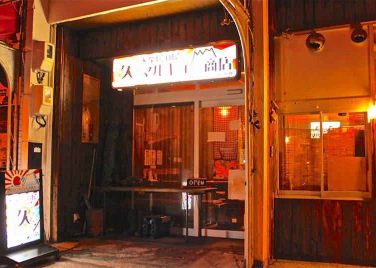 Taishu-Izakaya Marukyu Shoten