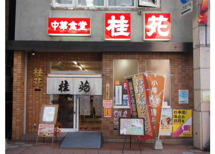3. Keien (桂苑)  Have delicious ramen and fried noodles!
