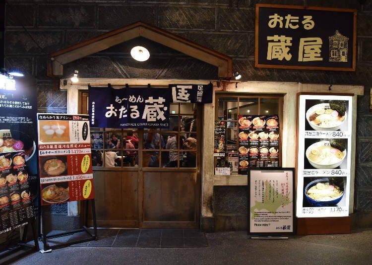 小樽拉麵、燴炒麵推薦④小樽藏屋運河食堂店:在具有歷史性的建築物中品嚐拉麵
