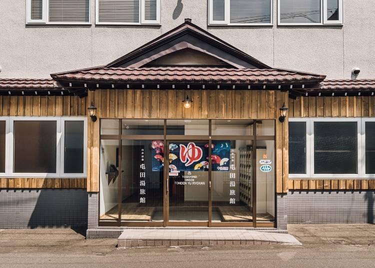 4) 야마하나 온천 돈덴유 료칸 : 전세의 천연온천이 있는 무인 호텔