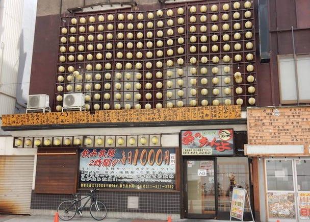 2. Sakana no Anyo Susukino: Enjoy your favorite okonomiyaki with the Sapporo seafood buffet