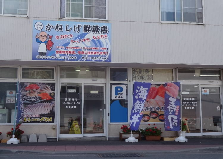 隠れ名店の「発寒かねしげ鮮魚店」