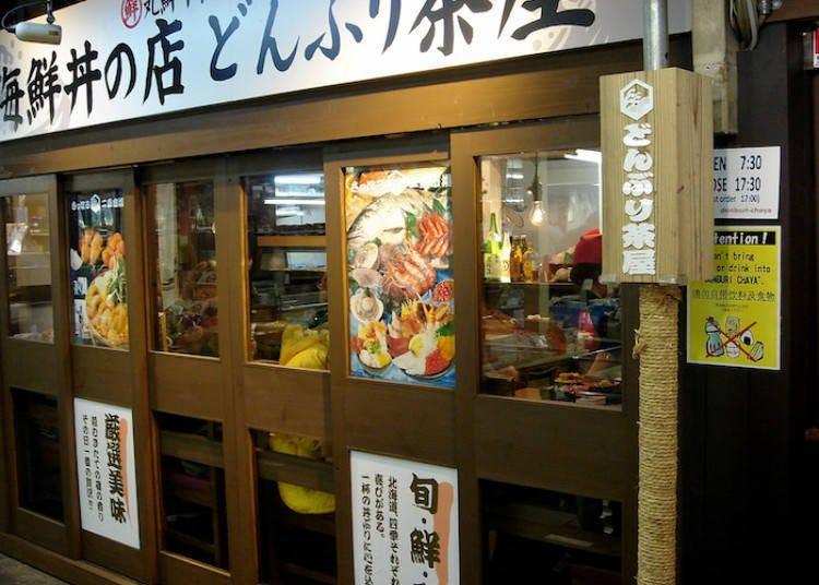 熟客眾多的「どんぶり茶屋(Donburi茶屋) 二條市場店」