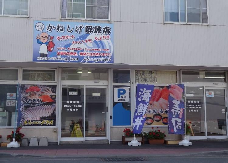 隱藏版名店「発寒かねしげ鮮魚店(發寒Kaneshige鮮魚店)」