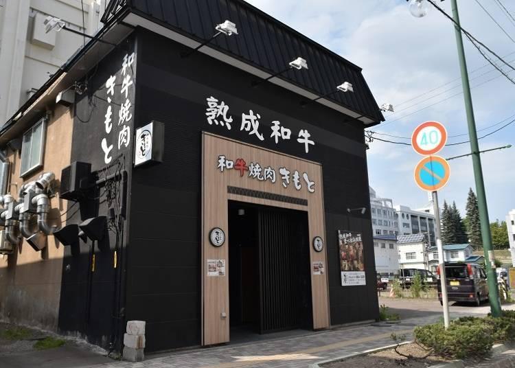 北海道北見燒肉店②精選的黑毛和牛「和牛燒肉木本」