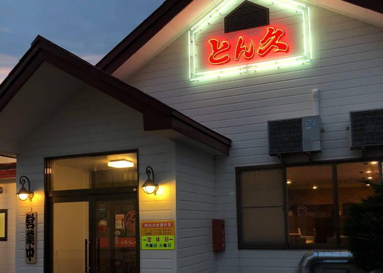 北海道北見燒肉店④郊外的實力派「燒肉Ton久」