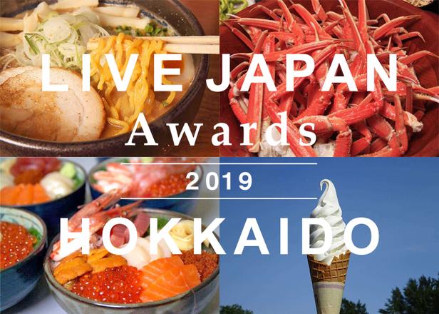 外国人に人気の北海道スポットNo.1は?グルメ、買い物、観光部門のTOP10発表|LIVE JAPAN Awards 2019 HOKKAIDO