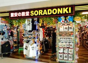 圧倒的な品ぞろえ!国内2店目の「ソラドンキ」が新千歳空港にOPEN