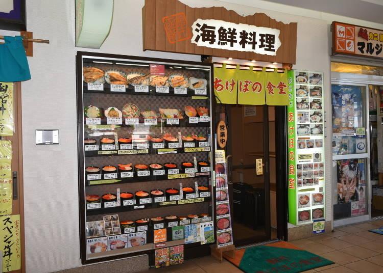 5. Akebono Shokudo: Savor local cuisine and Sanpeijiru Soup