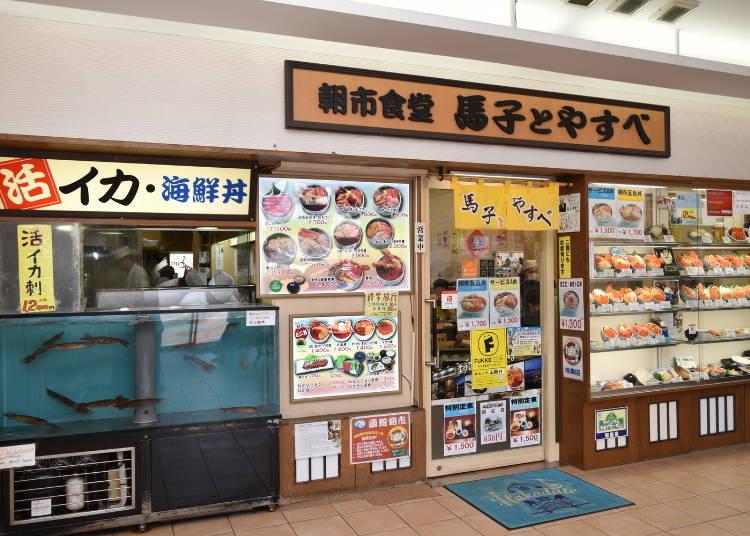 1.「朝市食堂 馬子とやすべ」のリーズナブルな海鮮丼