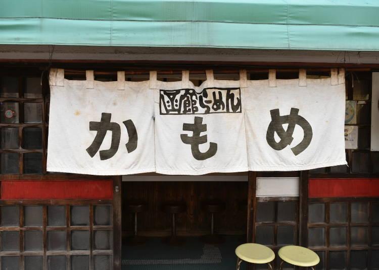 1.예전 맛을 제공하는 '하코다테 라멘 가모메'