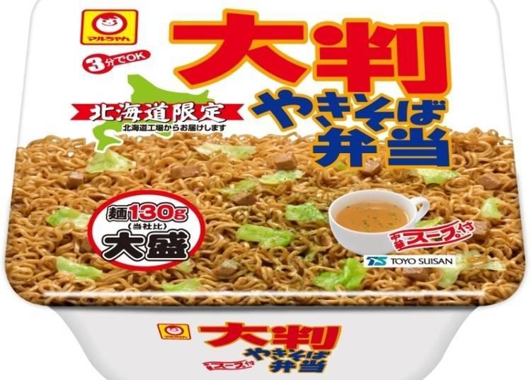 2. 'Large Yakisoba Bento' for Serious Satisfaction