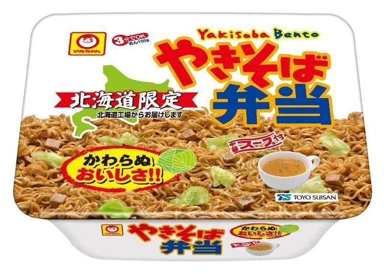 1. Original 'Yakisoba Bento' for a Classic Taste