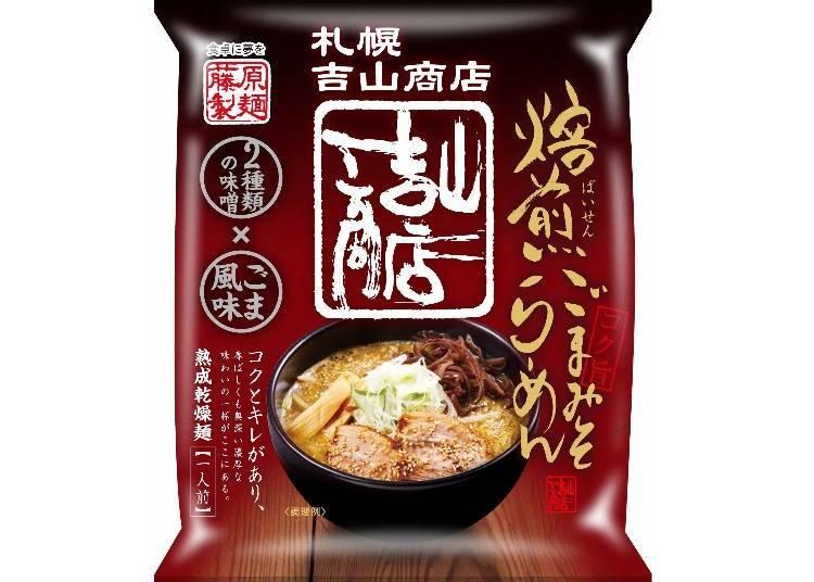 4.札幌人氣拉麵店的風味!「札幌吉山商店焙煎芝麻味噌拉麵」