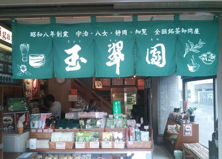 2.能品嘗到正宗抹茶的「玉翠園」