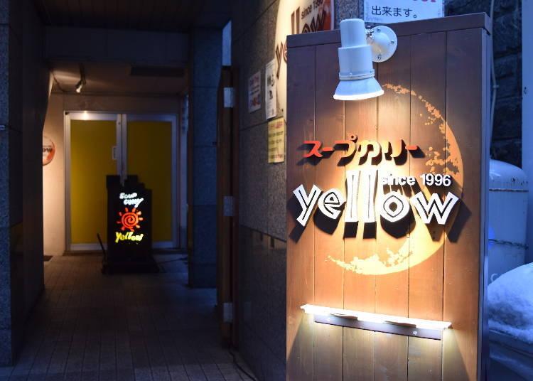 湯咖哩的先驅 名店「湯咖哩 Yellow」