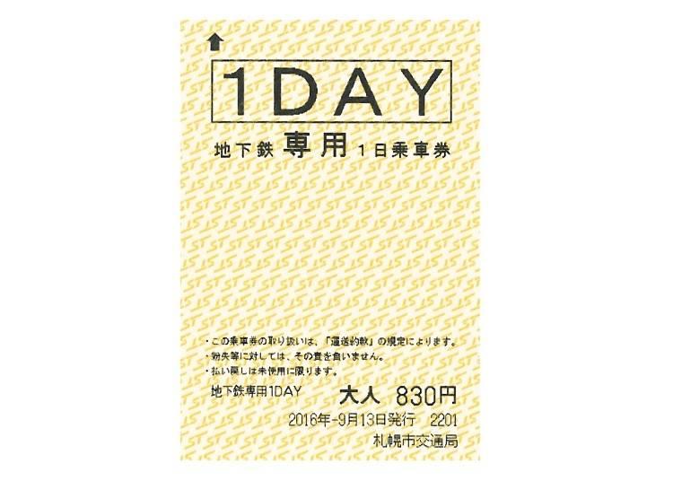 4.地下鉄で札幌市内を楽しく巡ろう「1日乗車券」「ドニチカキップ」