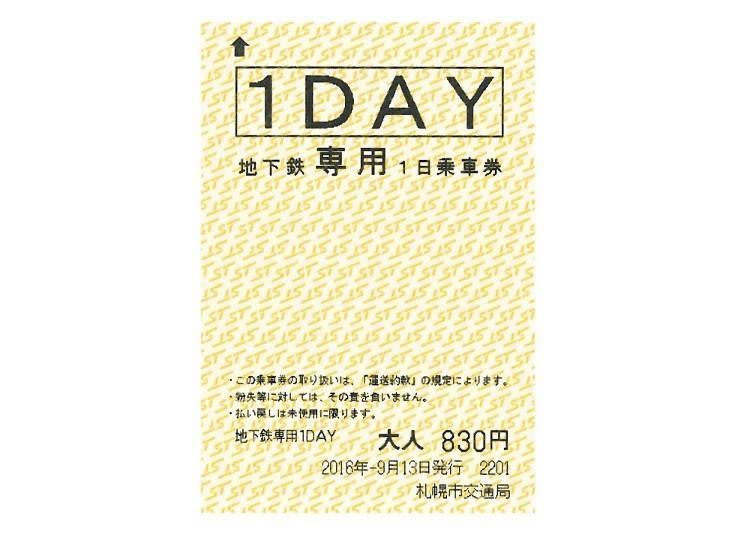 5.지하철로 삿포로 시내를 즐겁게 이동할 수 있는 '1일 승차권', '도니치카킵뿌'