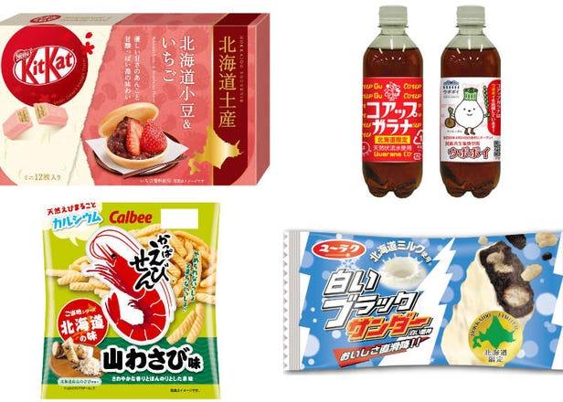 北海道旅行必買!當地限定零食8選