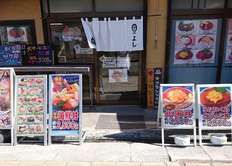 3.びっしり敷き詰めたイクラ&こんもりウニに感動!「海鮮や よし丼」