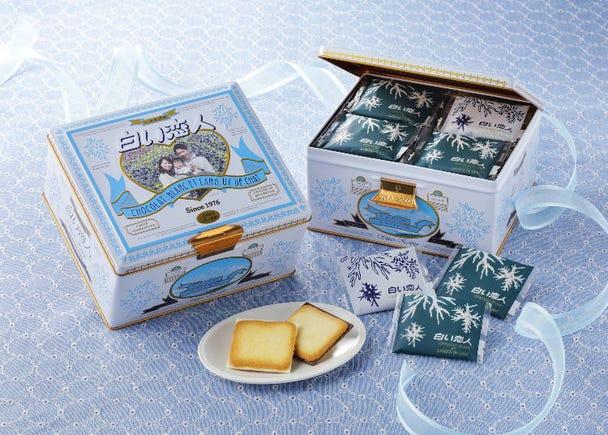 17. Make a Shiroi Koibito package