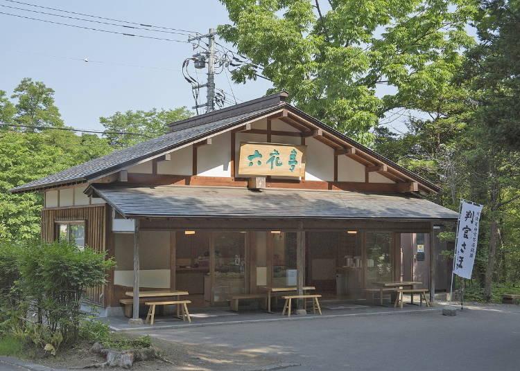 14:30 神宮茶屋で一休み