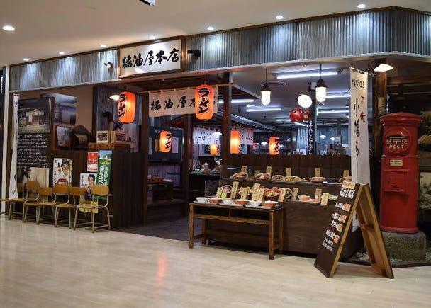 12:00 '쇼유야혼텐 산피아자점'에서 전통적인 라멘을 맛보자