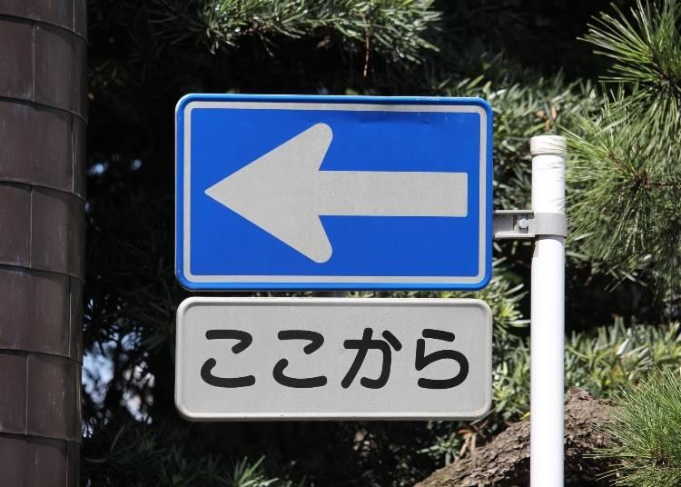 (2)一方通行