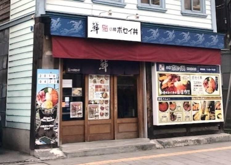 5.海鮮丼屋「小樽ポセイ丼」でリーズナブルに海鮮三昧