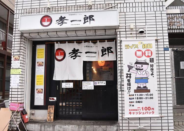 「拉麵孝一郎」滿足學生胃袋的札幌大份量拉麵