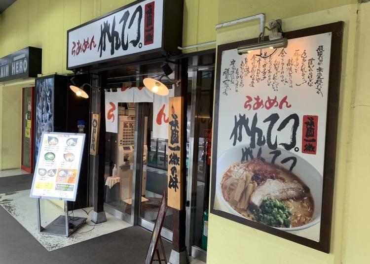 札幌車站拉麵③【Gantetsu 札幌西口】風味豐富濃稠的豬骨白湯拉麵