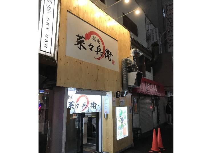 1.【麺屋菜々兵衛 すすきの店】ミシュランガイド2期連続掲載の実力店