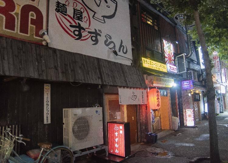 2.【麺屋 すずらん】さまざまな風味を見事に調和させた味噌ラーメン
