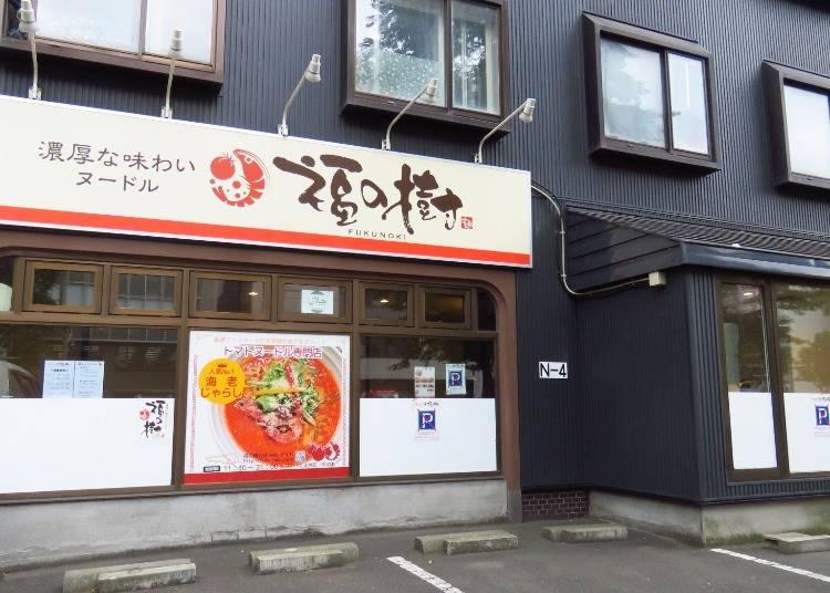 5.【福の樹】薬膳マイスターが開発したトマトラーメン