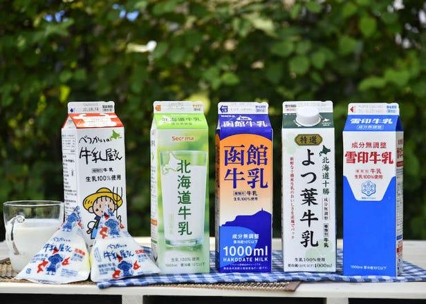 まるでミルクアイス!北海道メーカーの牛乳5種類を飲み比べしてみた