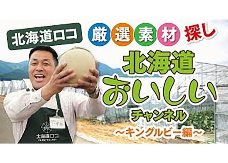 北海道美味頻道是什麼?